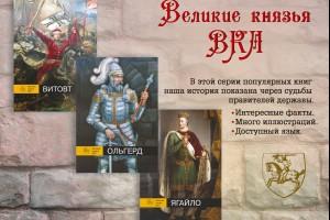 """Серия книг """"Великие князья ВКЛ"""""""