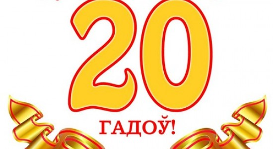 Журналу «Здаровы лад жыцця» 20 лет!>