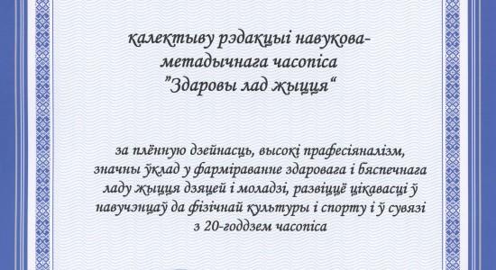 Благодарность журналу «Здаровы лад жыцця» от Министерства образования Республики Беларусь>