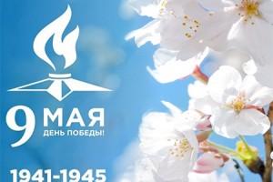 С 74-й годовщиной Великой Победы!