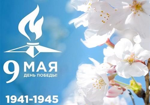 С 74-й годовщиной Великой Победы!>