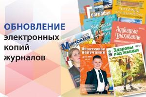 Электронные копии журналов: обновление