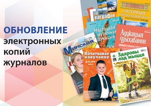 Электронные копии журналов: обновление>
