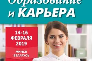 Выставка «Образование и карьера»