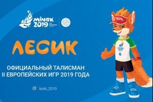 Скоро: II Европейские игры в Минске