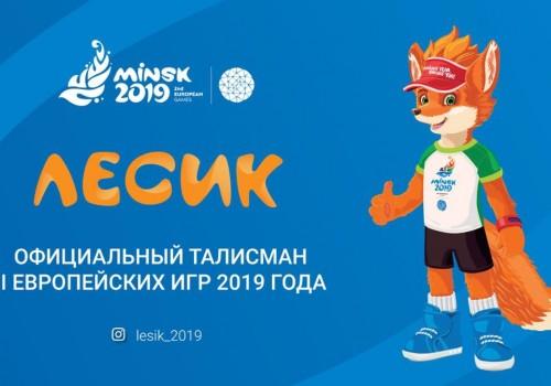Скоро: II Европейские игры в Минске>