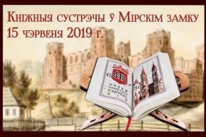 «Кніжныя сустрэчы ў Мірскім замку»