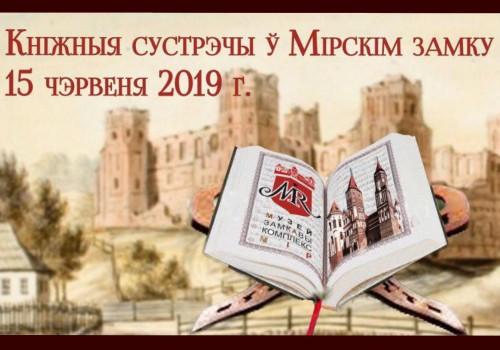«Кніжныя сустрэчы ў Мірскім замку» >