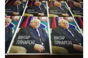 Жизнь, достойная книги: презентация издания «Віктар Пякарскі»
