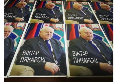 Жизнь, достойная книги: презентация издания «Віктар Пякарскі»>