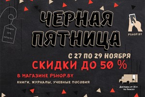 «Черная пятница» на сайте pshop.by