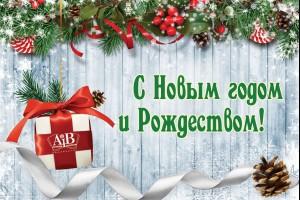 Поздравляем с началом новогодних и рождественских праздников!