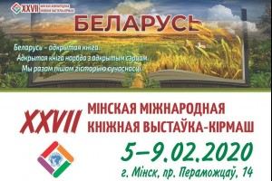 Запрашаем на XXVII міжнародную кніжную выставу-кірмаш!