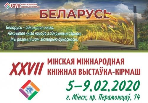 Запрашаем на XXVII міжнародную кніжную выставу-кірмаш!>