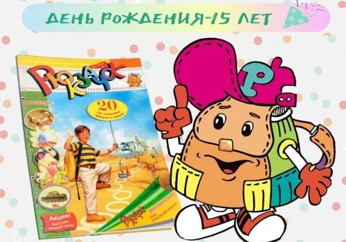 """Поздравляем журнал """"Рюкзачок"""" с 15-летием!>"""