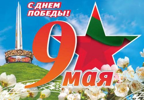С 75-летием Великой Победы!>