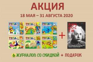 Внимание: акция! Детские журналы и подарок