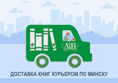Мы организовали курьерскую доставку книг по Минску>