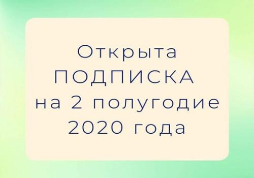 Подписка на журналы на II полугодие 2020>