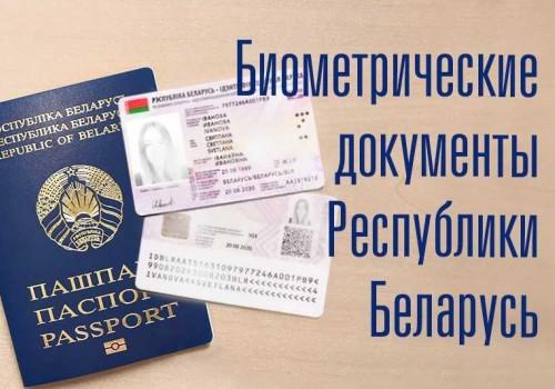 О переходе на использование биометрических документов >
