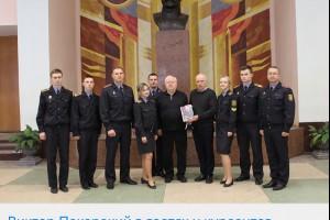 Виктор Пекарский в гостях у курсантов