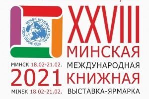 Мы участвуем в XXVIII Минской международной книжной выставке-ярмарке! Схема с нашим стендом и  программа мероприятий внутри!