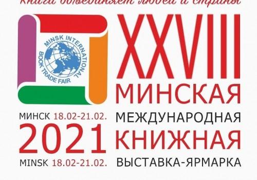 Мы участвуем в XXVIII Минской международной книжной выставке-ярмарке! Схема с нашим стендом и  программа мероприятий внутри!>