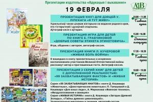 Презентации наших книг на выставке-ярмарке 19 февраля