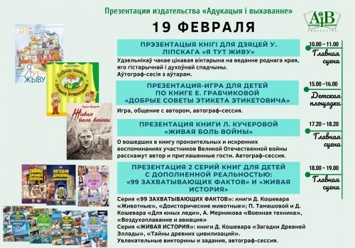 Презентации наших книг на выставке-ярмарке 19 февраля>