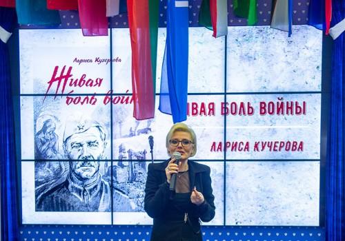 """Презентация книги Л. Кучеровой  """"Живая боль войны"""">"""