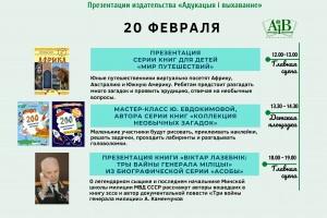 Презентации книг для детей и взрослых 20 февраля