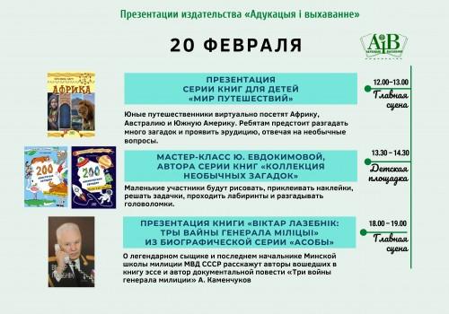 Презентации книг для детей и взрослых 20 февраля>