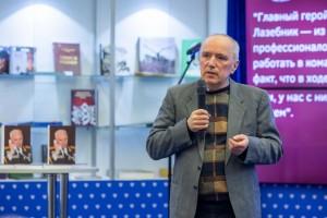 Презентация книги «Виктор Лазебник. Три войны генерала милиции».