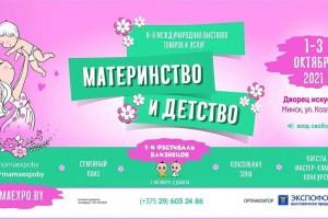 "Выставка ""Материнство и детство"" - 2021"