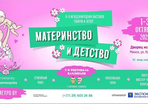 "Выставка ""Материнство и детство"" - 2021>"