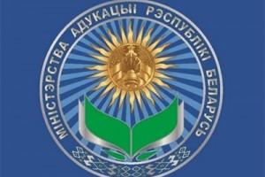 У Министерства образования Беларуси  появились эмблема и флаг