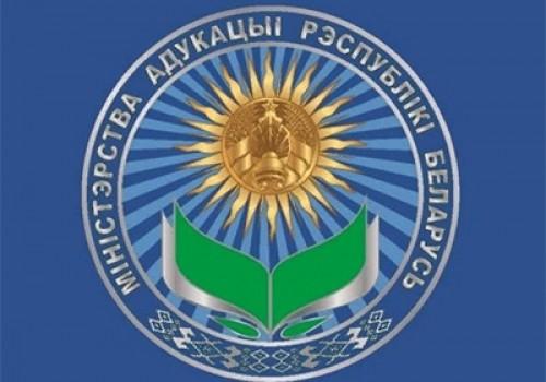 У Министерства образования Беларуси  появились эмблема и флаг>