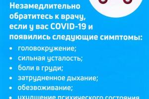 Актуальная информация по предупреждению инфекции COVID-19