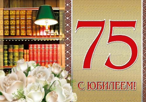 75 лет предприятию поздравление