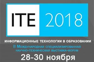 Выставка-форум ITE-2018 ждет вас в ноябре