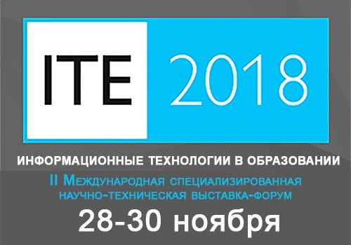 Выставка-форум ITE-2018 ждет вас в ноябре>