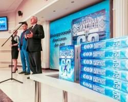 """Презентация уникальной книги  """"Белорусский биатлон. 60 лет"""""""