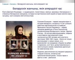 О книге Д. Кашавара - на сайте Национальной книжной палаты Беларуси