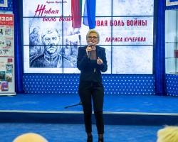 """Презентация книги Л. Кучеровой  """"Живая боль войны"""""""