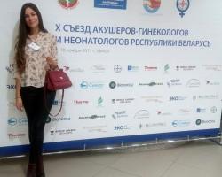 Х съезд гинекологов, акушеров, неонатологов Республики Беларусь