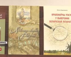 «Жывое ў вяках беларускае слова...»