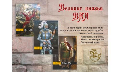 """Серия книг """"Великие князья ВКЛ"""">"""