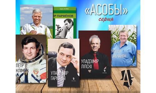 """Серия биографических книг """"Асобы"""">"""