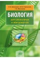 Биология для школьников и абитуриентов