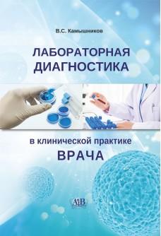 Лабораторная диагностика в клинической практике врача